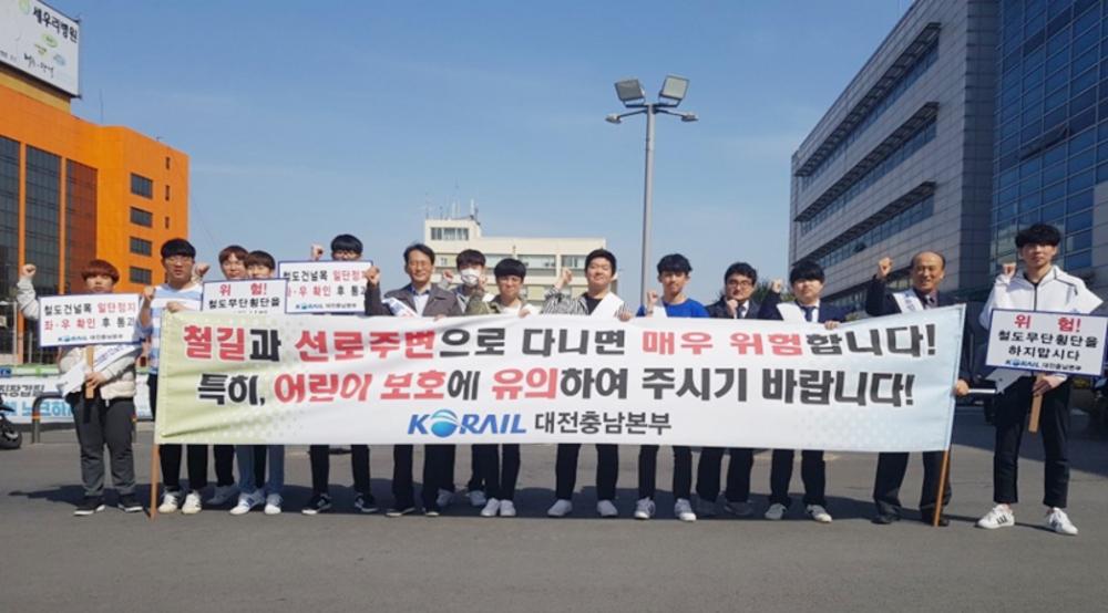 1_우송정보대학철도교통학부재학생_4월철도교통안전의날캠페인참여