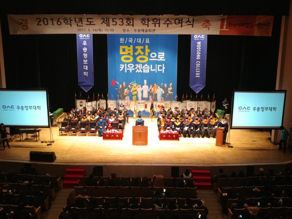 우송정보대학, 2017학년도제53회 학위수여식 개최