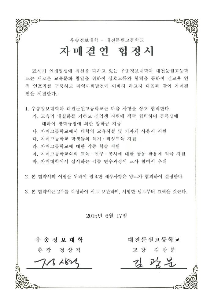 대전둔원고등학교와 자매결연 협약 체결 사진