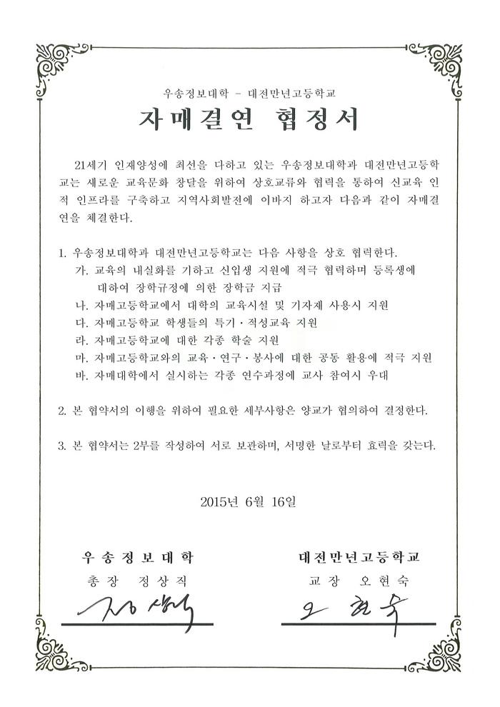 대전만년고등학교와 자매결연 협약 체결 협정서 사진