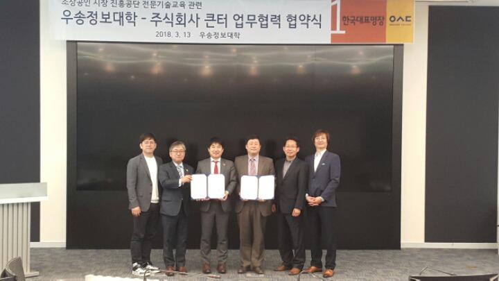 """소상공인 시장 진흥공단 선정 """"전문기술 교육기관"""" 업무협력 협약"""