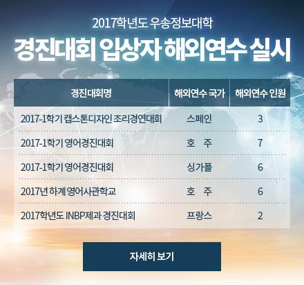 2017학년도 우송정보대학 경진대회 입상자 해외연수 실시